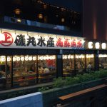 What to see and do in Yokohama